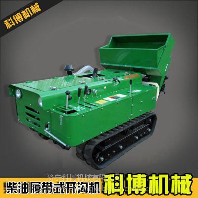 科博履带自走式耕整开沟机 自走式开沟机 多功能履带式施肥机
