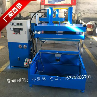 10吨双向自动推拉平板硫化机 上压式液压机