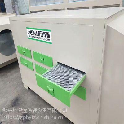 博远供应活性炭吸附装置,活性炭废气净化器,活性炭空气过滤器