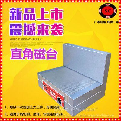 东莞圣磁直角磁台精密细目永磁吸盘线切割磁盘L型直角磁台