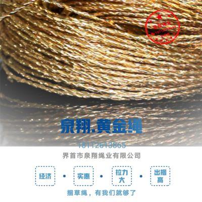 大棚吊菜秧绳吊蔓专用黄金绳耐老化防晒烫金纸黄金绳打草绳