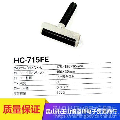深圳橡胶粘尘滚轮加工定制厂家供应 耐摩擦耐溶剂型粘尘轮HC-715FE 粘笔HC-04FE