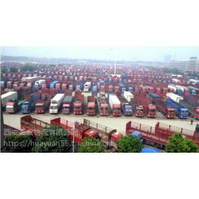 西安到丹凤物流货运专车配货大小车都有