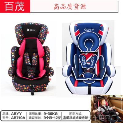 直销批发 婴儿座椅 适合9月到12周岁儿童安全座椅 汽车儿童座椅