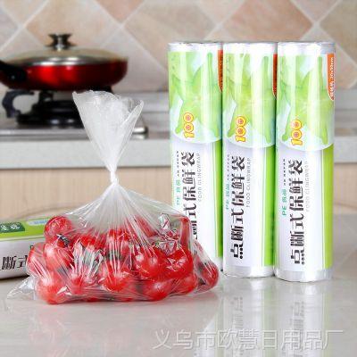 TY一次性点断式保鲜袋食品袋大号连卷袋 家用手撕袋冰箱水果塑料