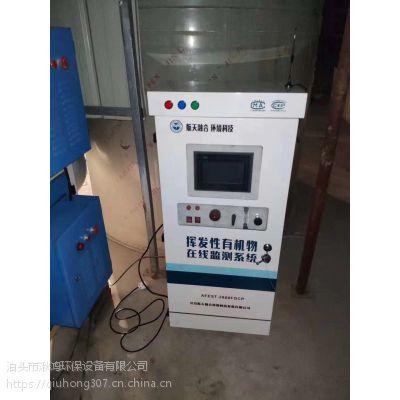 在线监测挥发性有机物超标监测设备VOCS环保局联网厂家资质齐全
