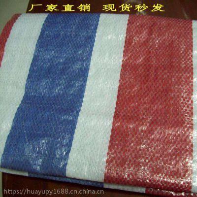 厂家直销加工销售彩条布,防水帆布,盖货雨布,加厚耐磨篷布,户外雨布