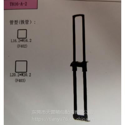 东莞天誉箱包配件T816-A-2 专业拉杆厂家 东莞市拉杆厂家 可定制