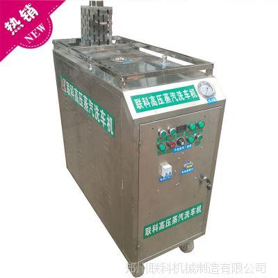 蒸汽洗车机 蒸汽洗车机价格 蒸汽洗车机厂家
