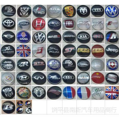 汽车轮毂中心盖装饰贴标 个性改装装饰贴 56.5mm滴胶标
