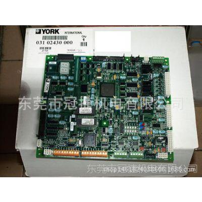 【正品】约克YORK空调配件控制板|主板|电路板031-02430-000