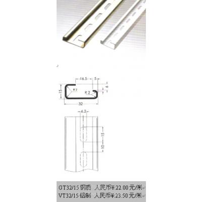 安装导轨系列GT32/15钢质