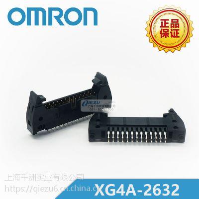 XG4A-2632 扁平电缆连接器 欧姆龙/OMRON原装正品 千洲