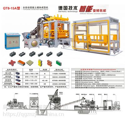 QT8-15群工新型砖机、全自动环保砖机、湖南环保砖机