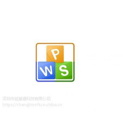 浙江基础WPS办公软件采购