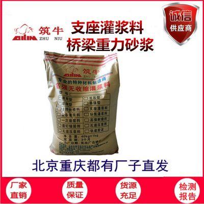 天津客运专用灌浆料厂家 筑牛桥梁重力砂浆价格