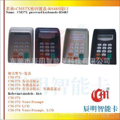 【CM辰明】CM542语音密码键盘 医院收费输入密码小键盘
