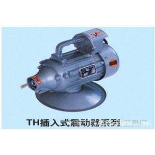厂家直销 TH插入式震动器系列 电动混凝土振动器 现货供应