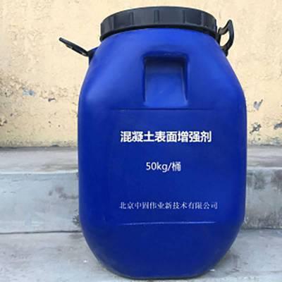 渗透型混凝土表面增强剂/济南混凝土增强剂厂家直销