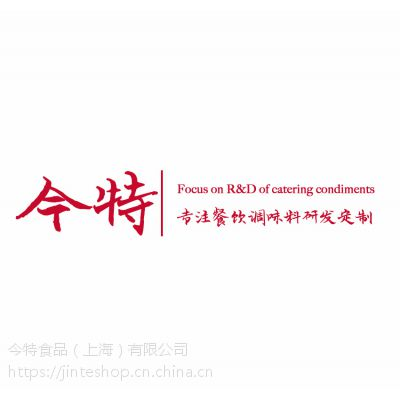 上海餐饮酱料定制厂家-半固态酱料定制供应代加工今特