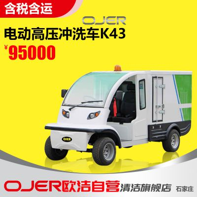 OJER欧洁弈尔 K43系列高压水清洗车,电动洒水车,冲洗车河北供应