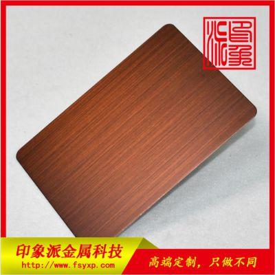 印象派不锈钢镀铜厂/提供拉丝紫铜色不锈钢板加工