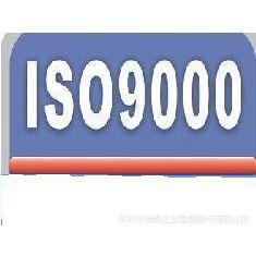 ISO认证咨询 iso9001认证 包通过 9000认证 快速取得iso认证