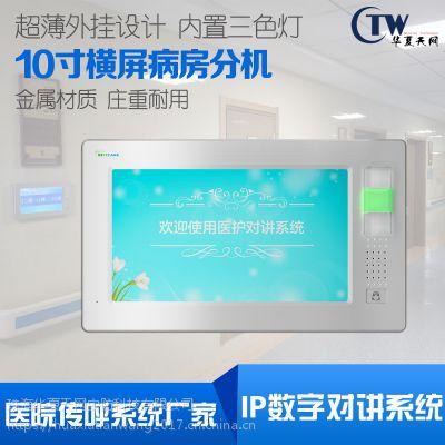 【华夏天网】病房呼叫医护对讲系统10寸病房分机医院传呼对讲系统