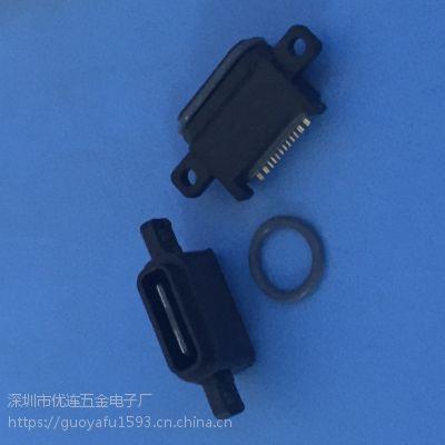 TYPE-C 防水母座 沉板1.65 L=9.08MM 带双螺丝固定孔 黑色圆形胶圈