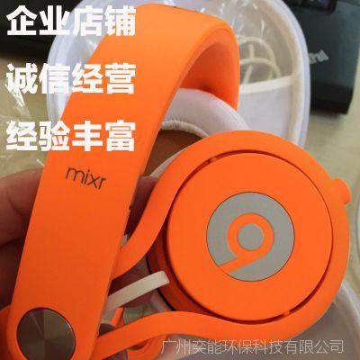 beats mixr耳机维修专业原装正品配件