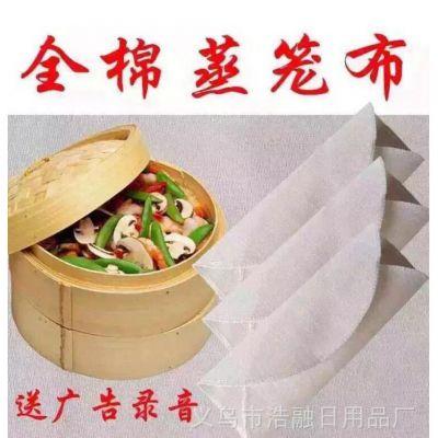 跑江湖地摊新产品纯棉蒸笼布 圆形全棉上浆蒸笼屉布 蒸馒头包子布