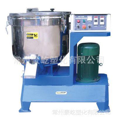 厂家优惠高速油热干燥混合机/50KG高速混合机GH50Y