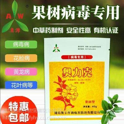 樱桃病毒病、花叶、坐果少、畸形果的专用抑制剂奥力克蔬菜病毒专用40g粉剂奥丰直销