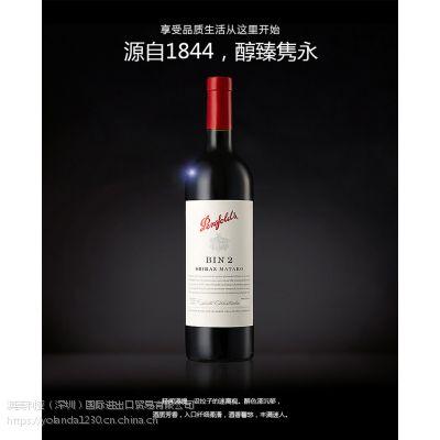 澳洲奔富红酒奔富BIN2设拉子玛塔罗干红葡萄酒