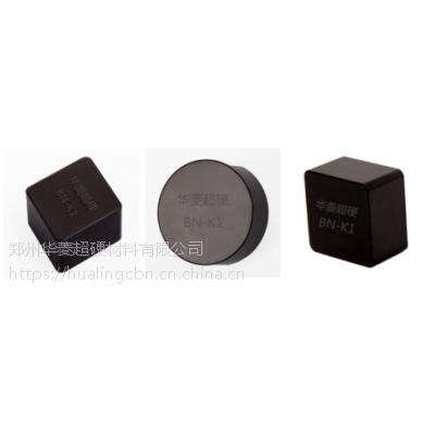 加工高合金铸铁铸件的cbn刀具 BN-K10可涂层刀具加工高合金铸铁不崩刀