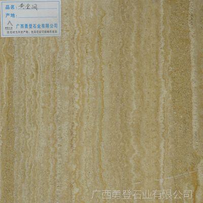 大理石 优质天然大理石 厂家专业供应黄金洞石大理石黄金洞石材