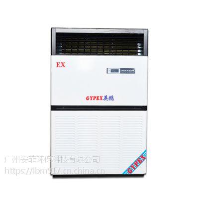 浙江工业防爆水空调10匹,防爆水空调末端