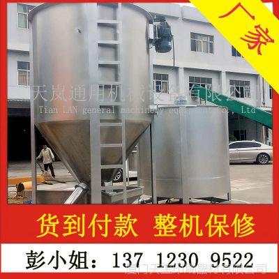 天岚品牌 电动不锈钢立式混料机 自落式高速塑料颗粒干燥机搅拌机
