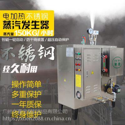 旭恩108kw免检电加热蒸汽发生器锅炉