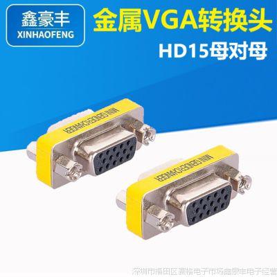 厂家直销 台湾头 VGA转接头 15母对母 金属VGA转换头 视频转接头