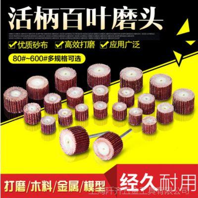 3柄活柄百叶磨头 抛光轮砂纸砂布 木工根雕打磨抛光千叶轮 百叶轮