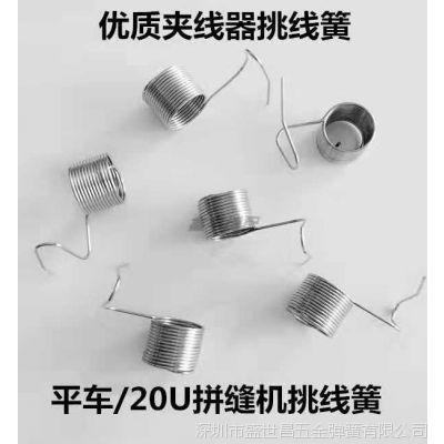 平车/20U拼缝机挑线弹簧