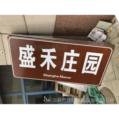 达奇旅游景区交通标志牌