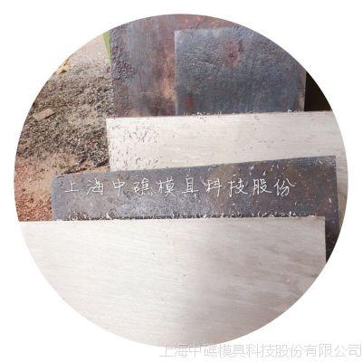 供应压铸模材料Y4钢 压铸模材料Y4模具钢合金成分