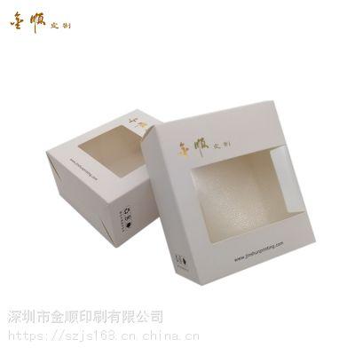 深圳厂家印刷定做白卡纸盒开窗包装盒电子产品包装彩盒
