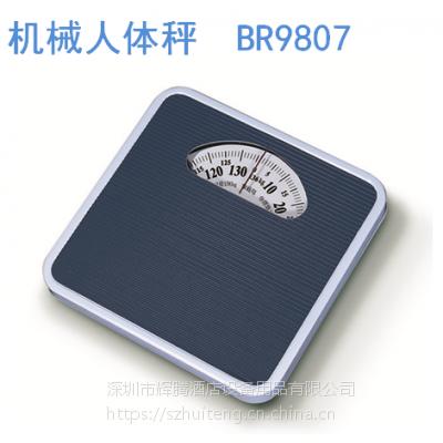 香山机械式体重秤BR9807 酒店客房 指针式体重秤