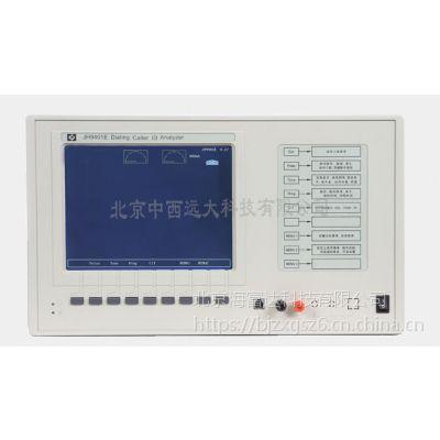 中西 电话机拨号/CID分析仪 型号:JH11-JH9401E 库号:M11685