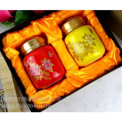 红黄釉双罐礼盒包装 色釉描金陶瓷茶叶罐