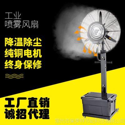喷雾风扇工业户外落地电风扇水雾风扇雾化风扇加湿降温除尘商用