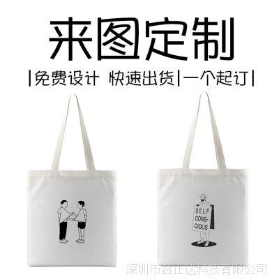 日系简约插画帆布袋黑色线条小人百搭女单肩包手提袋子定做购物袋
